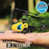 迷你遙控飛機直升機玩具超小型青少年耐摔充電兒童防撞成人飛行器