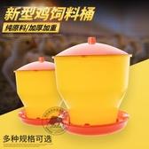 餵食器 雞用料槽食槽雞飼料桶料筒小雞喂食器雞料桶雞鴨鵝鴿子自動下料桶 星河光年DF