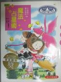 【書寶二手書T6/兒童文學_OBK】魔法占星術_安晝安子