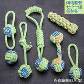 繩結編織寵物狗狗玩具耐咬磨牙繩球狗咬繩金毛薩摩耶哈士奇大型犬  居家物語