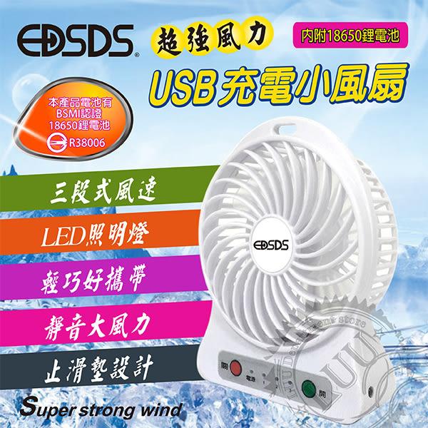 【樂悠悠生活館】EDISON愛迪生充電式USB小風扇 (附鋰電池/掛繩/USB充電線) 桌扇 電扇 (WD-B215)