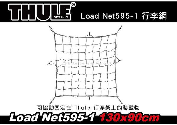   MyRack   Thule Load Net 595-1 行李網 130x90cm 固定網 行李盤固定網