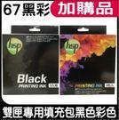 HP 67 墨匣專用填充包 一黑一彩