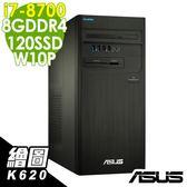 【現貨】ASUS電腦 M840MB i7-8700/8G/120SSD/K620/W10P 繪圖工作站