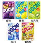 meiji 明治 GOCHI軟糖(52g) 葡萄/檸檬/奇異果/蘇打/葡萄柚【小三美日】