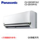 ◆原廠回函送【Panasonic國際】7-9坪變頻冷專分離式冷氣CS-QX50FA2/CU-QX50FCA2 含基本安裝//運送