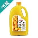 光泉果汁時刻鮮摘柳橙汁2500ml【愛買冷藏】