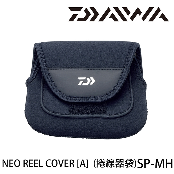 漁拓釣具 DAIWA NEO REEL COVER [A] SP-MH [捲線器袋]