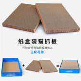 瓦楞紙貓抓板平板兩塊組合裝磨爪玩具貓寵用品大碼DH