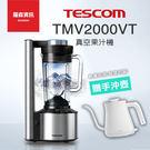 【贈手沖壺】TESCOM TMV2000...