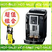 《搭贈高壓清洗機》Delonghi ECAM 23.210.B 迪朗奇 睿緻型 義式 全自動 咖啡機