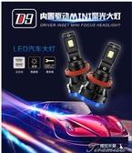 汽車LED燈 汽車led大燈泡超亮聚光h4h7h1h8h11大功率90059012強激光遠近一體 提拉米蘇