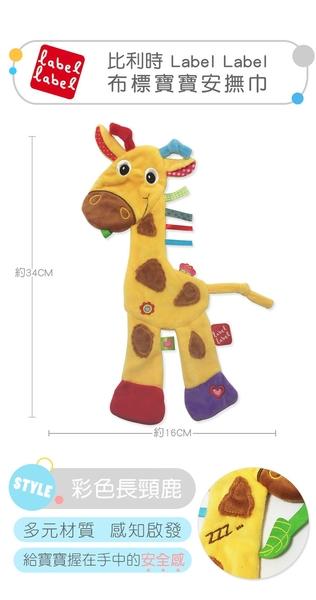 比利時Label Label 布標安撫巾-彩色長頸鹿 490元