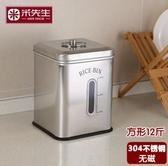 304 不銹鋼米桶麵粉桶儲米箱防潮防蟲方形