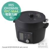 日本代購 空運 2020新款 IRIS OHYAMA KPC-MA4 多功能 電壓力鍋 電快鍋 電鍋 4L 無水調理