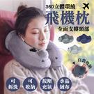 高品質升級版U型枕 免吹氣按壓自動充氣 出差旅行枕護頸 飛機枕 枕頭 午休枕 枕頭 U型枕