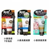 BCL 小鼻清潔凝膠 黑頭/角質/溫感T字角栓 55g 三款任選【UR8D】