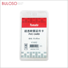 《不囉唆》TOMATO 直式超透證件套 (不挑色/款) 證件夾 卡套 名片夾 悠遊卡 識別證【A432451】