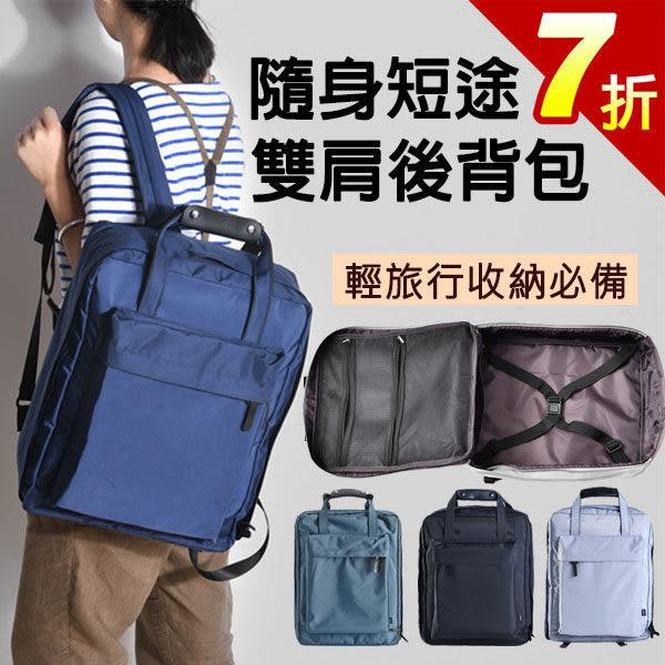 旅行袋-韓國輕旅行必備大容量收納輕巧素面簡約行李包 後背包 登機包 可放A4【AN SHOP】(預購)