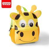 兒童背包 幼兒園書包男女孩1-3-6歲寶寶可愛卡通韓版潮兒童小書包雙肩背包5 京都3C