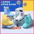 防水兒童雨鞋套男童女童硅膠下雨天寶寶鞋套防雨防滑加厚耐磨腳套【八折搶購】