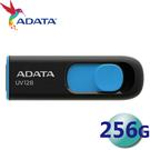 ADATA 威剛 256GB 256G UV128 USB3.2 隨身碟