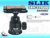 《飛翔無線3C》SLIK SBH-320 DQ 自由球型雲台 承重7kg 附雙水平儀 SBH320DQ〔立福公司貨〕