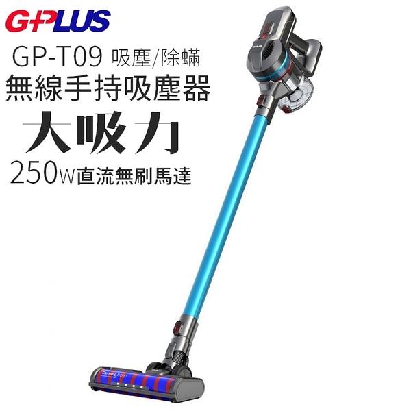 吸塵器 手持吸塵器 無線吸塵器 G-PLUS積加 T09無線手持吸塵器【R50027】