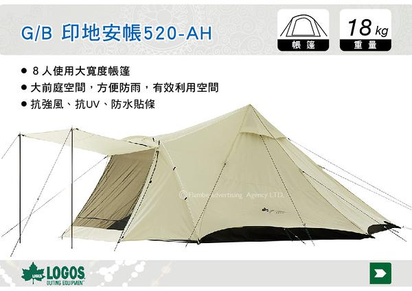 ||MyRack|| 日本LOGOS Tepee G/B 印地安帳520-AH 8人大帳篷 No.71805527