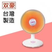 雙豪牌 10吋鹵素桌上型電暖器(TH-106)鹵素電暖器