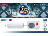 ↙0利率↙ MAXE萬士益 8-9坪 R410a 1級省電 變頻冷暖分離式冷氣MAS-50MV/RA-50MV【南霸天電器百貨】