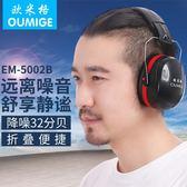 隔音耳罩睡覺防噪音耳機靜音睡眠用專業防噪音降噪音耳機消音射擊月光節