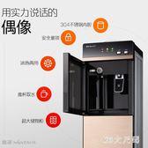 220V新款家用立式冷熱迷你小型辦公室節能冰溫熱雙門制冷開水機 QQ6526『MG大尺碼』