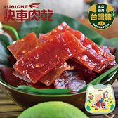 【快車肉乾】A15 泰式檸檬辣味肉乾