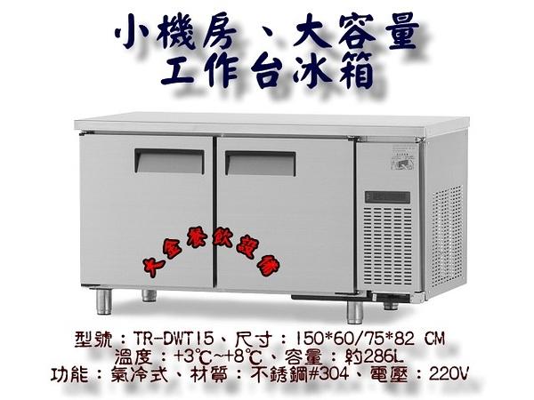 台製5尺風冷全藏工作台冰箱/大容量不銹鋼工作台冰箱/384L/小機房工作台冰箱/桌下型冷藏櫃/大金