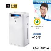 SHARP 夏普日本原裝水活力空氣清淨機 KC-JH70T-W 璀璨金~8/31前購買再贈1000元7-11商品卡