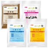 JoyLife嚴選 環保清潔綜合體驗組(小蘇打粉+檸檬酸+苦茶粉+活氧潔白粉)(SP0196)