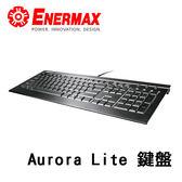保銳 ENERMAX KB010U-B Aurora Lite 鍵盤