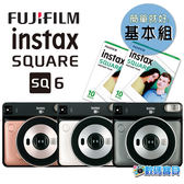 富士 Fujifilm instax SQUARE SQ6 【基本組含20張底片】 即可拍 底片相機 【恆昶公司貨】 馬上看 拍立得