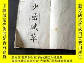 二手書博民逛書店罕見少喦賦草1-3卷【光緒年印】Y3458 (清)夏思沺撰