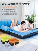 懶人沙發 懶人沙發雙人小戶型臥室充氣沙發椅簡約簡易榻榻米折疊床