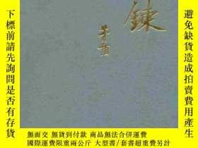 二手書博民逛書店罕見1981版精裝插圖本《鍛鍊》Y2035 茅盾 文化藝術出版社