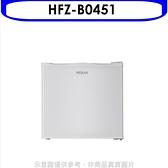 《結帳打9折》禾聯【HFZ-B0451】34公升直立式冷凍櫃