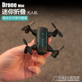 迷你無人機航拍高清專業超長續航遙控飛機四軸飛行器成人智慧玩具.YYJ 奇思妙想屋