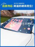 遮陽布 汽車遮陽板車用前擋風玻璃遮光簾小車車內車窗後檔防曬隔熱太陽布·夏茉生活