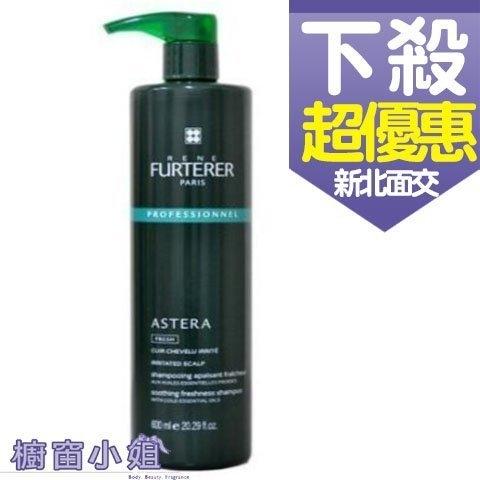 RENE FURTERER 萊法耶 紫苑草舒緩髮浴 (原亞仕德蘭) 600ml