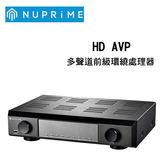 NuPrime HD AVP 多聲道前級環繞處理器【公司貨保固+免運】