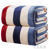 法蘭絨毛毯加厚雙人珊瑚絨被子學生宿舍保暖床單辦公室午睡毯 igo