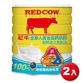 紅牛全家人黃金高鈣奶粉2 2KG_ 兩入組~愛買~