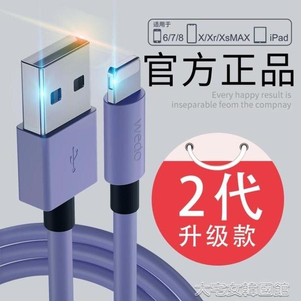 蘋果數據線iPhone6數據線蘋果6s充電線器7plus手機5s加長8x單頭快充11pro 大宅女韓國館